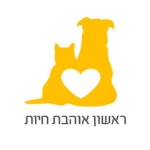תרומת שק מסובסד לחתולים לעמותת ראשון אוהבת חיות